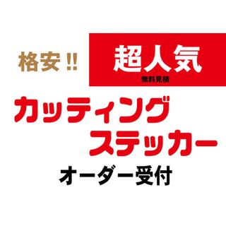 カッティングステッカー シール デカール 切り文字 作成 制作 作製 オリジナル(その他)