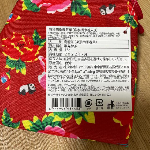 KALDI(カルディ)のカルディ 台湾 凍頂四季春茶葉(客家柄巾着入り) 食品/飲料/酒の飲料(茶)の商品写真