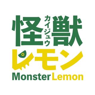 瀬戸田産『怪獣レモン』(フルーツ)