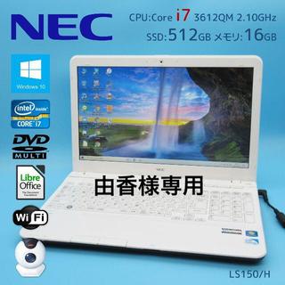 NEC - NEC ノートパソコン本体 i7 WEBカメラ SSD512GB メモリ16GB