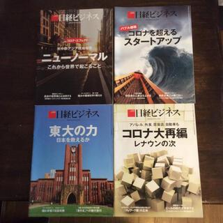 ニッケイビーピー(日経BP)の日経ビジネス 4冊セット(ニュース/総合)
