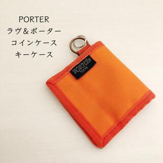 ポーター(PORTER)のポーター コインケース(コインケース/小銭入れ)