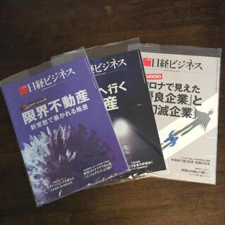 ニッケイビーピー(日経BP)の日経ビジネス No.2046〜2048(ニュース/総合)