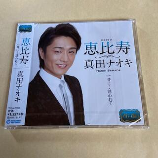 恵比寿(西口盤)(演歌)