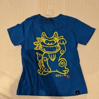 Tシャツ 沖縄 シーサー ブルー 青 110(Tシャツ/カットソー)