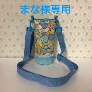 水筒カバー(外出用品)