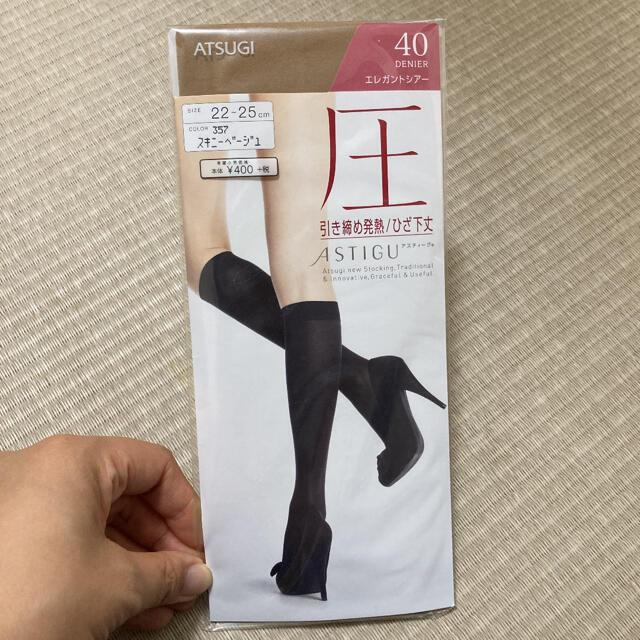 Atsugi(アツギ)のひざ下タイツ ストッキング 着圧 レディースのレッグウェア(タイツ/ストッキング)の商品写真