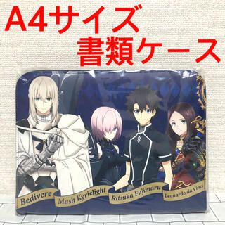 Fate Grand Order 神聖円卓領域キャメロット マルチバッグ(クリアファイル)