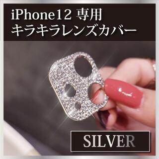 アイフォーン(iPhone)のiPhone12 カメラカバー レンズカバー シルバー キラキラ(モバイルケース/カバー)