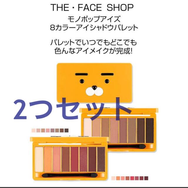 THE FACE SHOP(ザフェイスショップ)のライアン モノポップアイシャドウパレット セット コスメ/美容のベースメイク/化粧品(アイシャドウ)の商品写真