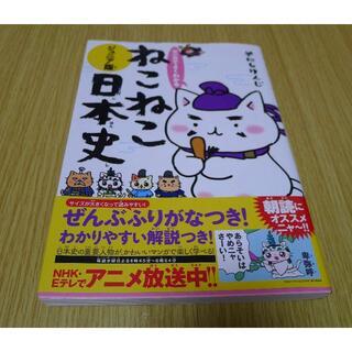 ジュニア版 ねこねこ日本史 そにしけんじ(4コマ漫画)