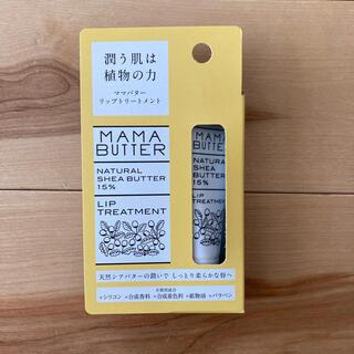 ママバター(MAMA BUTTER)のママバター リップトリートメント(リップケア/リップクリーム)