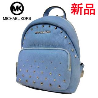 Michael Kors - 【人気最後1点】マイケルコース Michael Kors バックパック リュック