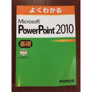 フジツウ(富士通)のよくわかるMicrosoft PowerPoint 2010 基礎(コンピュータ/IT)