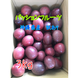 沖縄県南城市産パッションフルーツ訳あり 3kg(フルーツ)