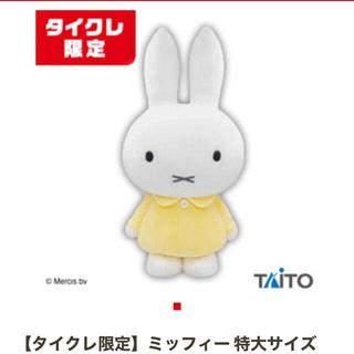 タイトー(TAITO)のミッフィー 特大サイズ ぬいぐるみMORE vol.6 ペールイエロー(キャラクターグッズ)