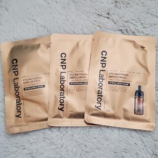 チャアンドパク(CNP)のCNP ビタ ホワイトニング アンプル マスク 3枚(パック/フェイスマスク)