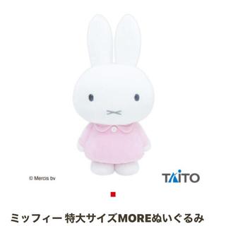 タイトー(TAITO)のミッフィー 特大サイズ MORE ぬいぐるみ vol.6 ペールピンク(キャラクターグッズ)