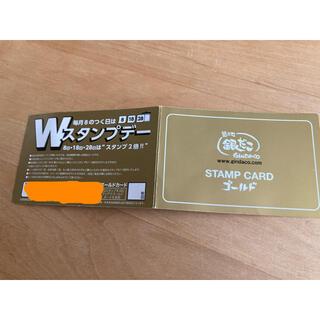 築地銀だこ ゴールドカード満タン スタンプカード (フード/ドリンク券)