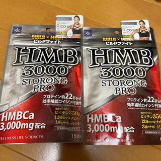 〈ビルドファイト HMB3000 〉ストロングプロ(アミノ酸)