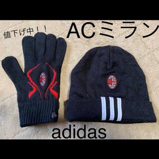 アディダス(adidas)のACミラン 帽子・手袋 セット 3,000円→2,200円!(サッカー)