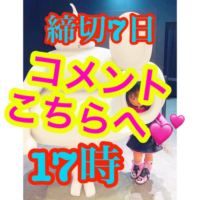 EARTHMAGIC(アースマジック)のアースマジック 110~130cm コメント欄 キッズ/ベビー/マタニティのキッズ服女の子用(90cm~)(その他)の商品写真