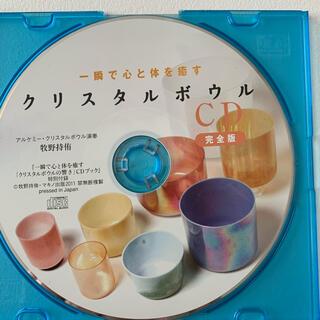 クリスタルボウル(一瞬で心と体を癒す)CD(ヒーリング/ニューエイジ)