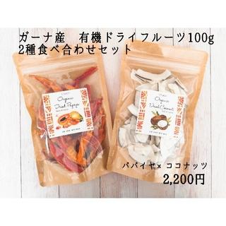 【無添加】ガーナ産パパイヤ×ココナッツ🥥 100g×2種セット(フルーツ)