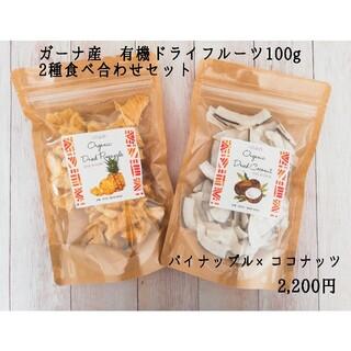 【無添加】ガーナ産パイナップル🍍×ココナッツ🥥 100g×2種セット(フルーツ)