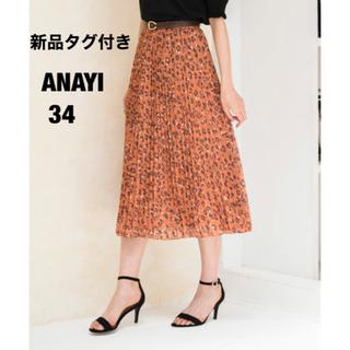 アナイ(ANAYI)の新品タグ付 ANAYI アナイ カラーレオパードPTプリーツスカート(ひざ丈スカート)