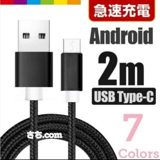 アイフォーン(iPhone)の【2点】ACアダプター白、Type-C 2mブラック(バッテリー/充電器)