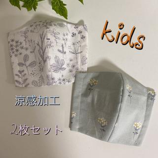 幼児〜小学校低学年 2枚セット 涼感加工 花 インナーマスク(外出用品)