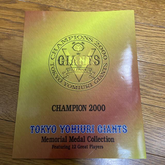 読売ジャイアンツ(ヨミウリジャイアンツ)のchampion2000 Tokyo Yomiuri GIANTS スポーツ/アウトドアの野球(記念品/関連グッズ)の商品写真
