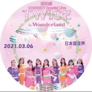 ウェストトゥワイス(Waste(twice))のTWICE in Wonderland DVD オンラインライブ (アイドル)