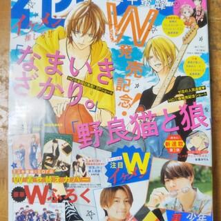 ハクセンシャ(白泉社)の花とゆめ 2020年 8/5号(アート/エンタメ/ホビー)