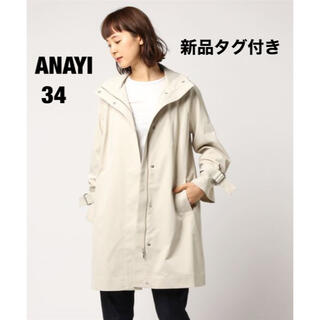 アナイ(ANAYI)の新品タグ付 ANAYI  ポリエステルストレッチフードコート スプリングコート (スプリングコート)