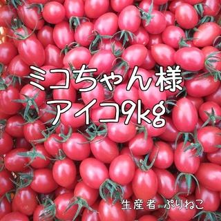 ミコちゃん様 アイコ9kg ミニトマト(フルーツ)