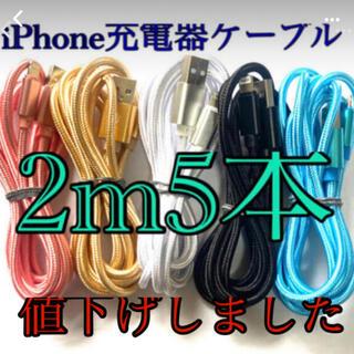 アイフォーン(iPhone)のiPhone充電器ケーブル 2m5本(バッテリー/充電器)