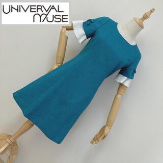 UNIVERVAL MUSE - ユニバーバルミューズ 袖フリルワンピース ブルー