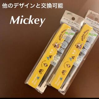 ミッキーマウス(ミッキーマウス)の新品 Mickey 音のならない箸箱セット 18㎝ 2個(弁当用品)