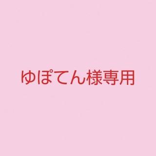 【ゆぽてん様専用】(化粧水/ローション)