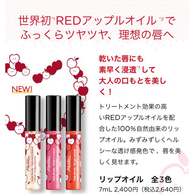 Melvita(メルヴィータ)のメルヴィータ リップオイル ピンク(リップグロス) コスメ/美容のベースメイク/化粧品(リップグロス)の商品写真