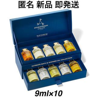 アロマセラピーアソシエイツ(AROMATHERAPY ASSOCIATES)のアロマセラピーアソシエイツ アルティメット オイルコレクション(入浴剤/バスソルト)