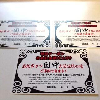串カツ田中 お会計金額10%OFFクーポン(レストラン/食事券)