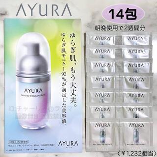 アユーラ(AYURA)の【AYURA】アユーラ リズムコンセントレートα サンプル 14包set(サンプル/トライアルキット)