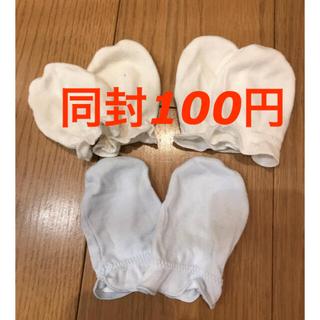 ファミリア(familiar)のベビーミトン 3点セット(手袋)