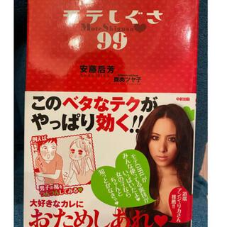 モテしぐさ99(趣味/スポーツ/実用)