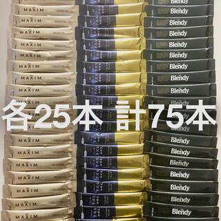 ちょっと贅沢な珈琲店&マキシム&ブレンディ スティックコーヒー ブラック 75本