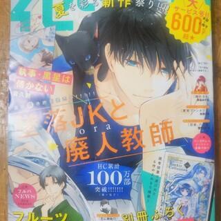 ハクセンシャ(白泉社)の花とゆめ 2020年 8/20号(アート/エンタメ/ホビー)