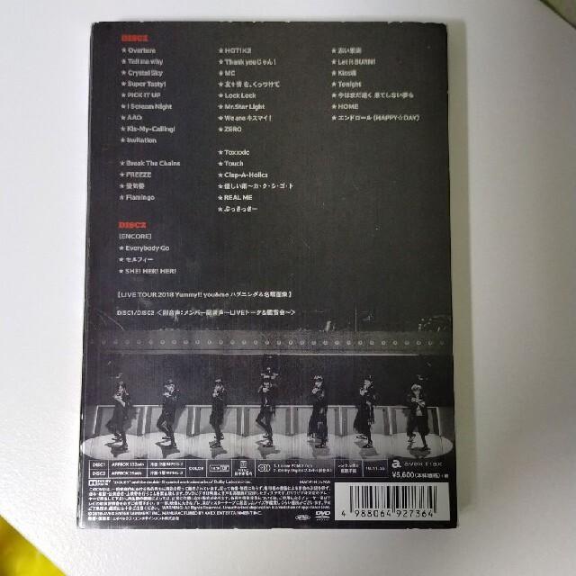 Kis-My-Ft2(キスマイフットツー)の Kis-My-Ft2 2018 Yummy!! you&me DVD エンタメ/ホビーのDVD/ブルーレイ(ミュージック)の商品写真